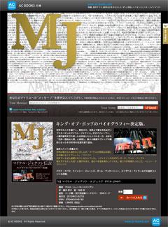 【制作実績】MJ マイケル・ジャクソン・レジェンド1958-2009 特設サイト トップページ